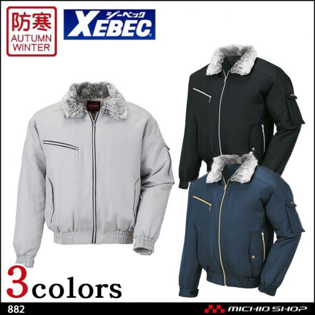 防寒服 XEBEC ジーベック KaKuDa 防寒ブルゾン 882作業服