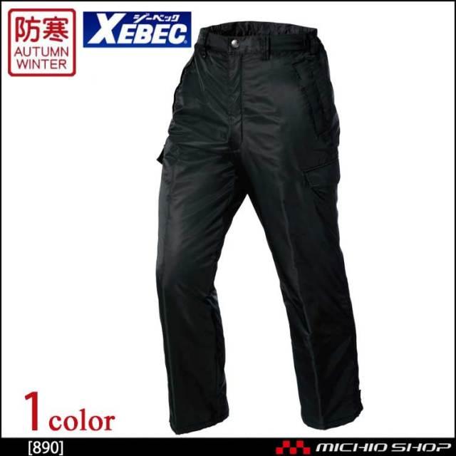 防寒服 XEBEC ジーベック 防寒パンツ 890 作業服