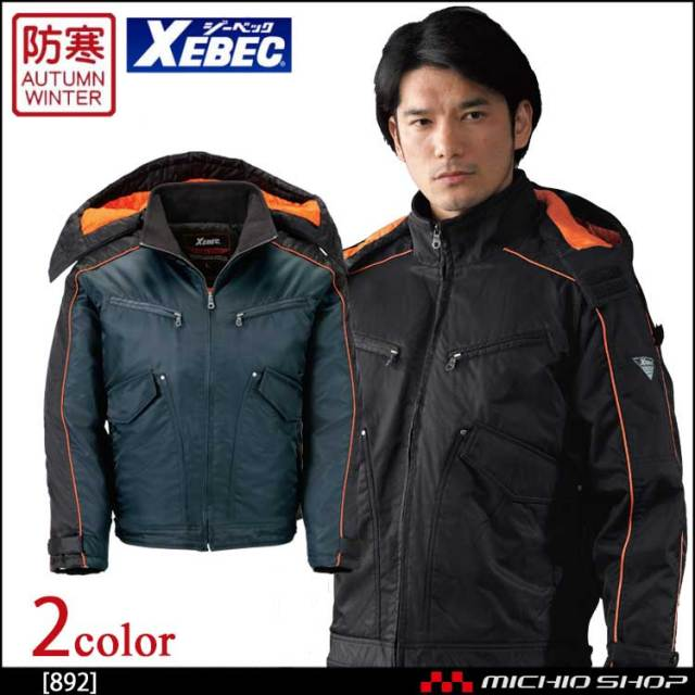 防寒服 XEBEC ジーベック 防寒ジャケット 892 作業服