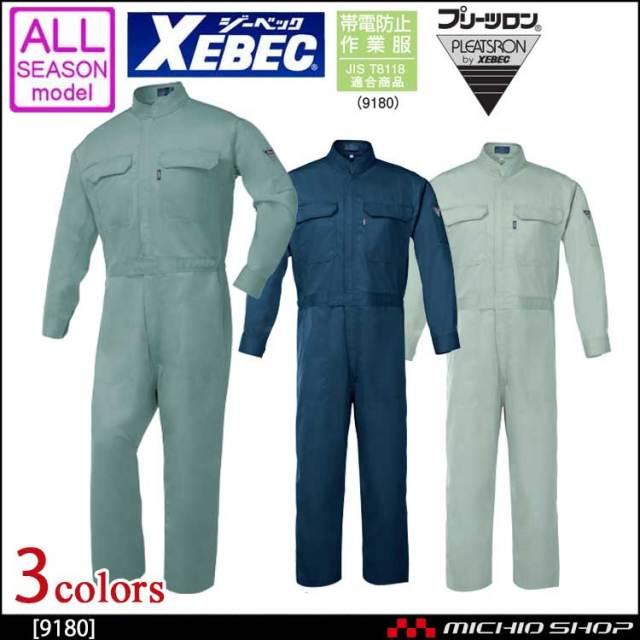 つなぎ作業服 XEBEC ジーベック 続服 9180 通年