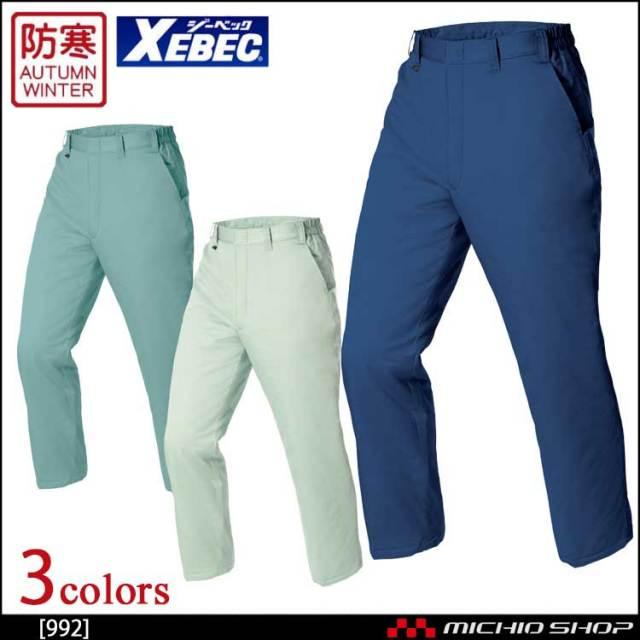 防寒服 XEBEC ジーベック 防寒パンツ 990 作業服