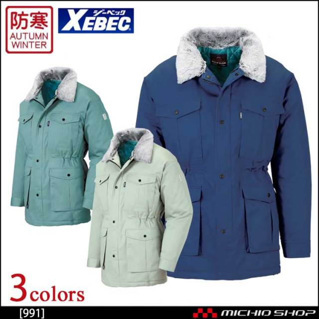 防寒服 XEBEC ジーベック 防寒コート 991 作業服