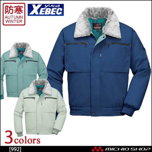防寒服 XEBEC ジーベック 防寒ブルゾン 992 作業服