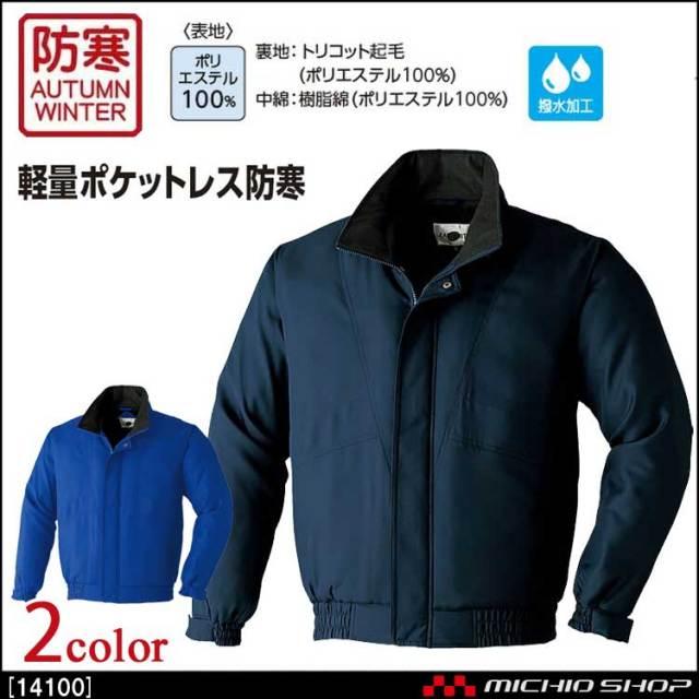 軽防寒作業服 軽量ポケットレスブルゾン 14100 旭蝶繊維