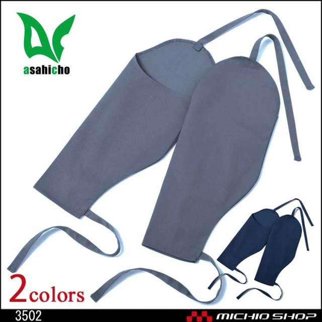 作業服 溶接防護用品 難燃腕カバー 3502 旭蝶繊維