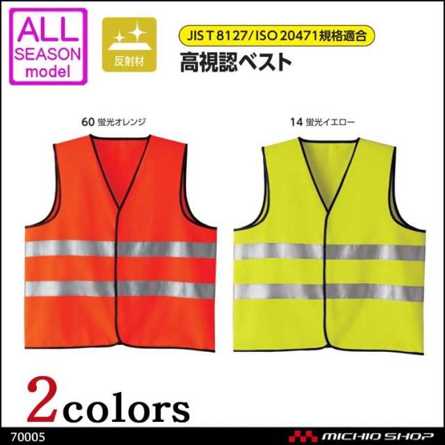 作業服 作業着 高視認性安全服 旭蝶繊維 ASAHICHO 高視認ベスト E70005