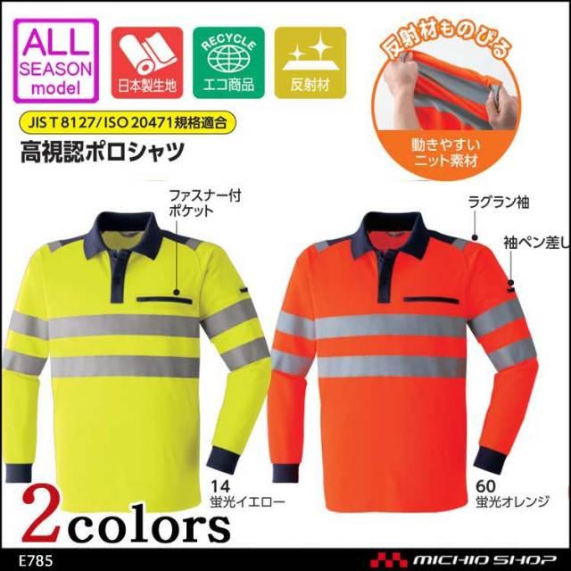 作業服 作業着 高視認性安全服 旭蝶繊維 ASAHICHO 高視認長袖ポロシャツ E785