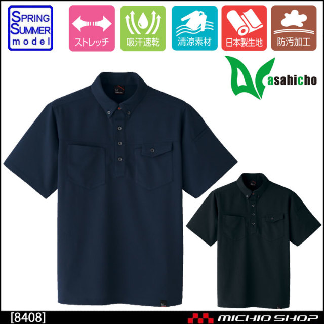作業服 サービス業 春夏 旭蝶繊維 ASAHICHO 8408 半袖ニットシャツ