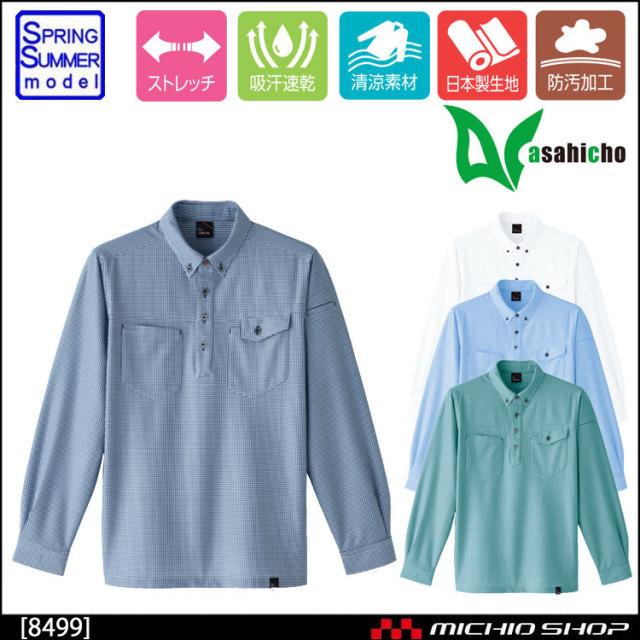 作業服 サービス業 春夏 旭蝶繊維 ASAHICHO 8499 ギンガムチェック 長袖ニットシャツ