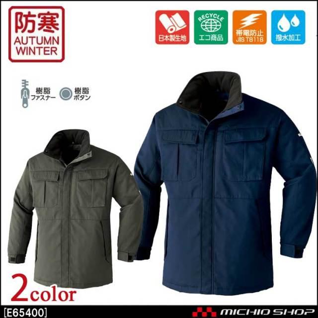 防寒作業服 コート E65400 旭蝶繊維