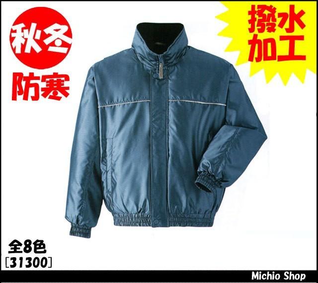 作業服 軽防寒服 旭蝶繊維 ブルゾン 31300 ASAHICHO作業服