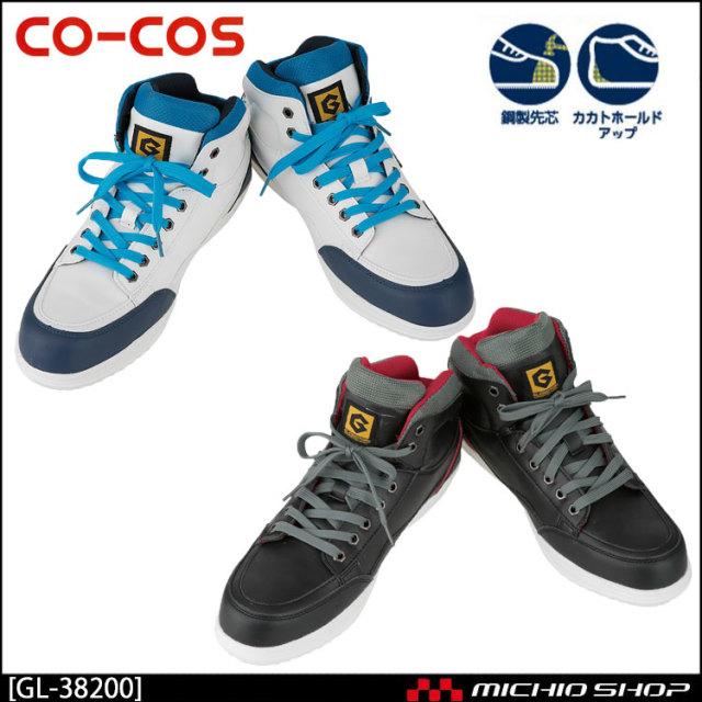 安全スニーカー 安全靴 ミドルカットセーフティスニーカー 鉄鋼製先芯 CO-COS コーコス GL-38200