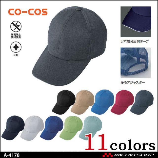サービス業 co-cos コーコス ツイルキャップ A-4178 作業服