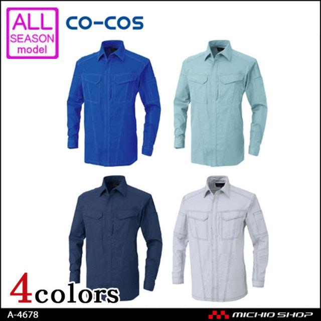 作業服 co-cos コーコス 立体カット長袖シャツ A-4678
