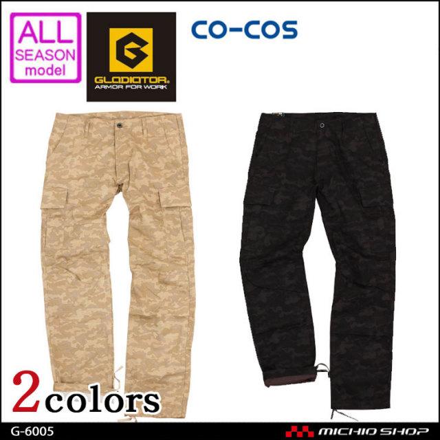 作業服 co-cos コーコス ミリタリーカーゴパンツ G-6005 通年 2017年春夏新作