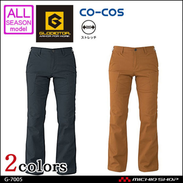 作業服 co-cos コーコス  クロスオーバーカーゴパンツ G-7005 通年 2017年春夏新作