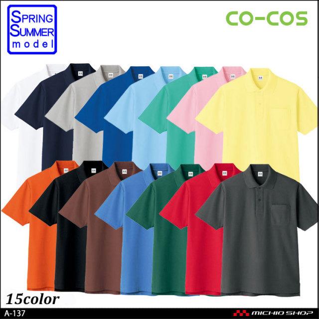 [ゆうパケット対応]作業服 コーコス co-cos 超消臭 半袖ポロシャツ A-137