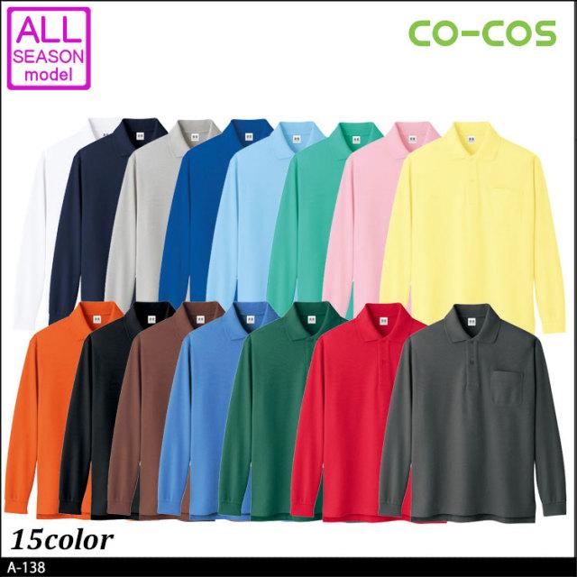 [ゆうパケット対応]作業服 コーコス co-cos 超消臭 長袖ポロシャツ A-138