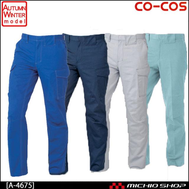 作業服 co-cos コーコス ノータックカーゴパンツA-4675