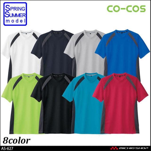 [ゆうパケット対応]作業服 コーコス co-cos 吸汗速乾半袖Tシャツ AS-627
