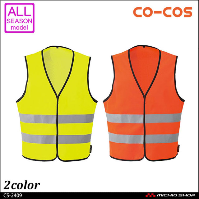 作業服 コーコス co-cos 高視認性安全ベスト(マジック)CS-2409