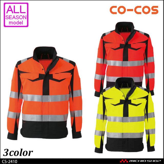 作業服 コーコス co-cos 高視認性安全ジャケット CS-2410