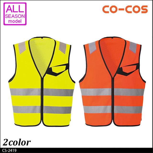 作業服 コーコス co-cos 高視認性安全ベスト(ファスナー)  CS-2419
