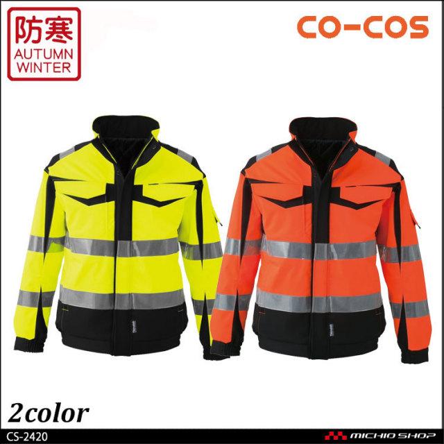 作業服 コーコス co-cos 高視認性安全防水防寒ジャケット CS-2420