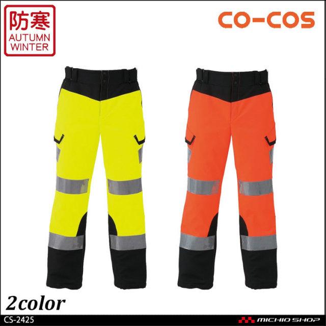 作業服 コーコス co-cos 高視認性安全防水防寒パンツ CS-2425