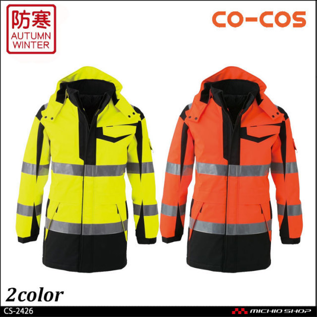 作業服 コーコス co-cos 高視認性安全防水防寒コート CS-2426