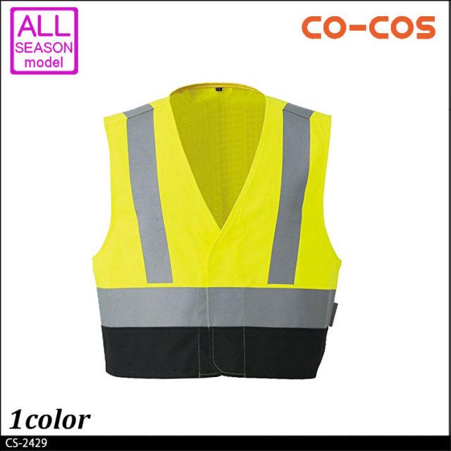 作業服 コーコス co-cos 高視認性安全防炎ベスト(マジック)  CS-2429