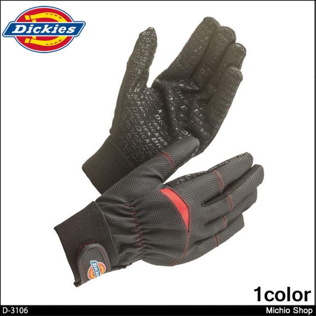 作業服 コーコス Dickies ディッキーズ 手袋 マイクログローブ1 D-3106