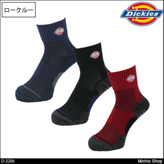 作業服 コーコス Dickies ディッキーズ クッションロークルー3P D-3206 3足組 靴下 ソックス