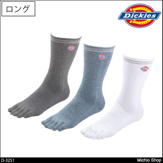 作業服 コーコス Dickies ディッキーズ ロング 5本指 3P D-3251 3足組 靴下 ソックス