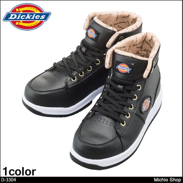 安全靴 鋼製先芯 コーコス Dickies ディッキーズ セーフティーシューズ D-3304