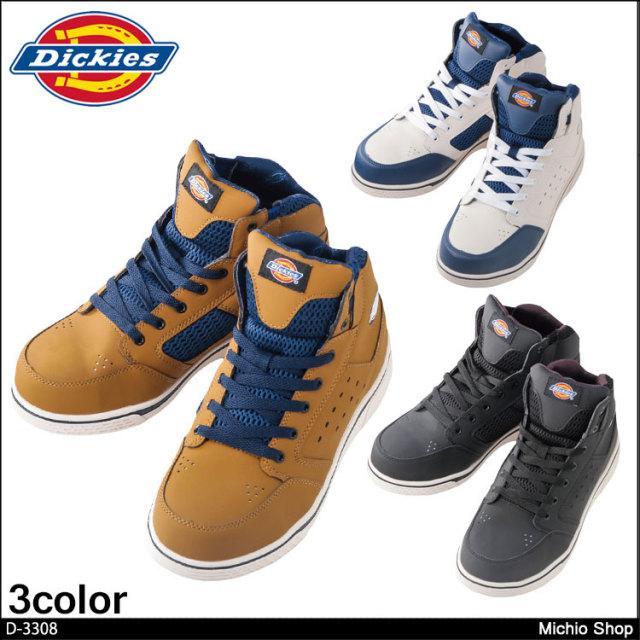 安全靴 鋼製先芯 コーコス Dickies セーフティーハイーカット D-3308