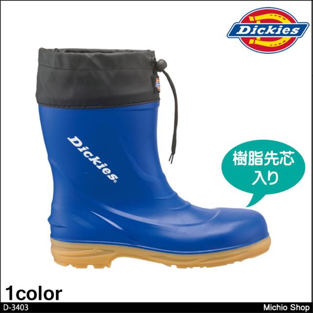 安全靴 長靴 樹脂先芯 コーコス Dickies ディッキーズセーフティーブーツ D-3403