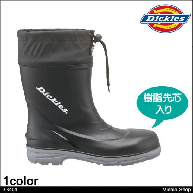 安全靴 長靴 樹脂先芯 コーコス Dickies ディッキーズセーフティーブーツ D-3404