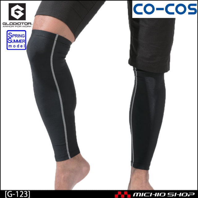 [ゆうパケット対応]作業服 インナー co-cos コーコス クールパワーサポートレッグガード G-123