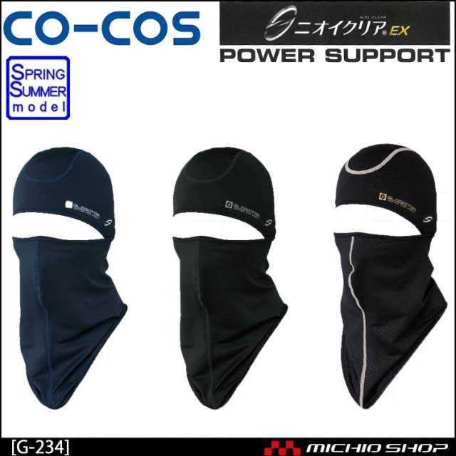 [ゆうパケット対応]インナー 作業服 CO-COS コーコス 消臭バラクラバ G-234