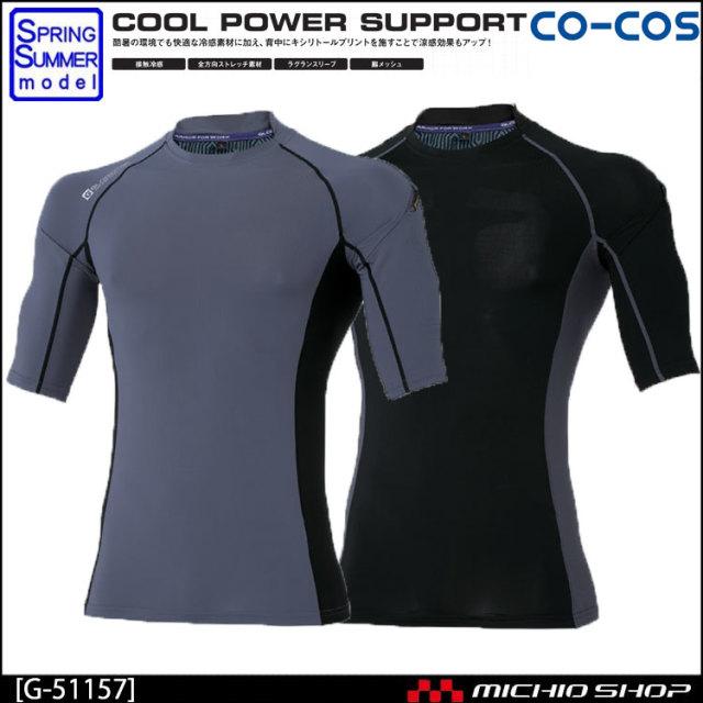 [ゆうパケット対応]作業服 CO-COS コーコス 冷感・キシリトールクールパワーサポート五分袖 G-51157