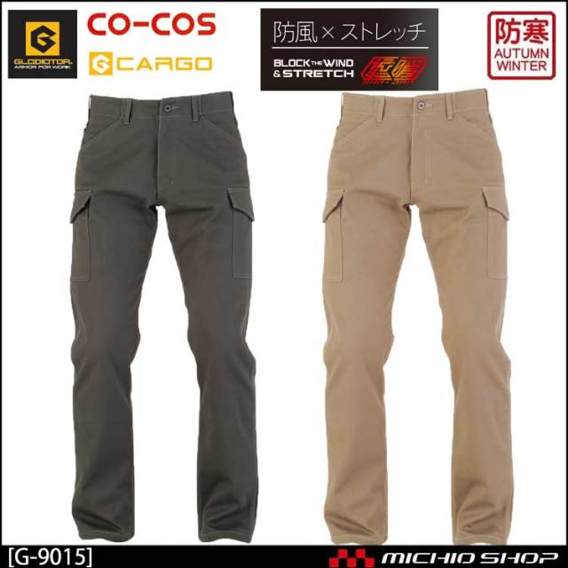 作業服 co-cos コーコス 防風ストレッチカーゴパンツ G-9015 秋冬 2018年秋冬新作