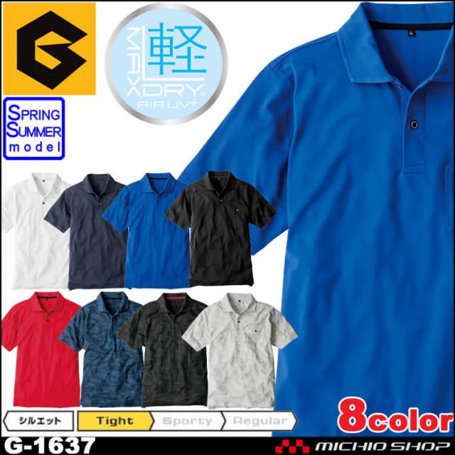 コーコス CO-COS グラディエーター GLADIATOR 春夏 エアーUV軽量半袖ポロシャツ G-1637 作業服 作業着 ポロシャツ シャツ 半袖 2020年春夏新作