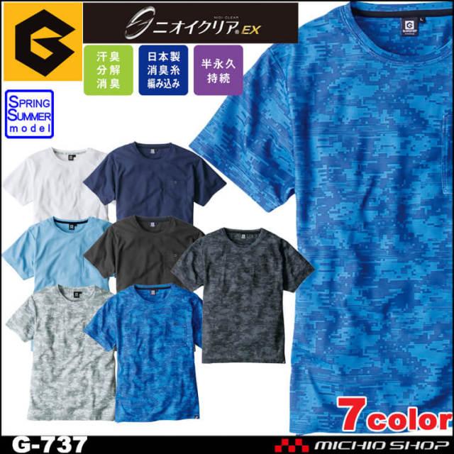 コーコス CO-COS グラディエーター GLADIATOR 春夏 ニオイクリア消臭半袖Tシャツ G-737 作業服 作業着 シャツ 2020年春夏新作