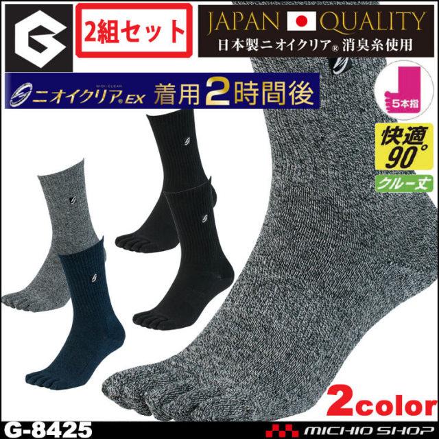 コーコス CO-COS グラディエーター GLADIATOR 通年 ニオイクリア消臭ソックス2足組 5本指 G-8425 作業服 作業着 靴下 アクセサリ 小物