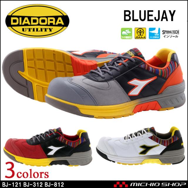 安全靴 DIADORA[ディアドラ] ブルージェイ BLUEJAY セーフティスニーカー BJ-121 BJ-312 BJ-812