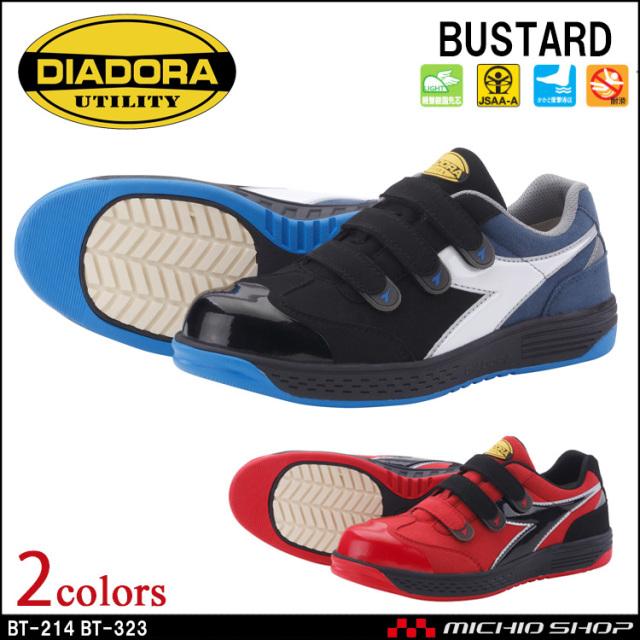 安全靴 DIADORA[ディアドラ] バスタード BUSTARD セーフティスニーカー BT-214 BT-323