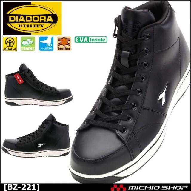 安全靴 DIADORA[ディアドラ] BUZZARD(バザード) プロスニーカー JSAA A種適合 セーフティスニーカー BZ-221