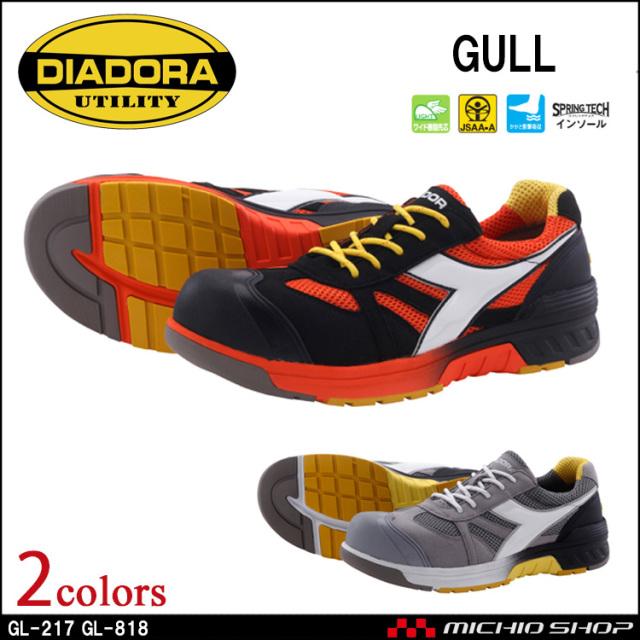 安全靴 DIADORA[ディアドラ] ガル GULL セーフティスニーカー GL-217 GL-818