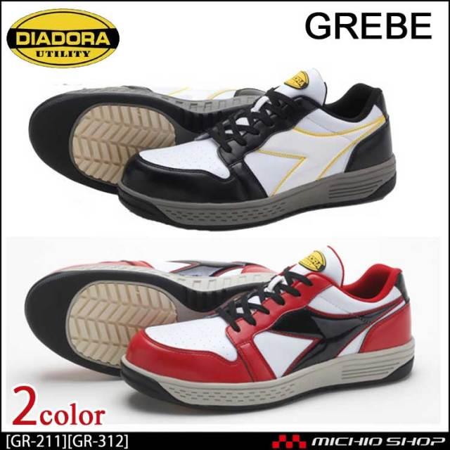 安全靴 DIADORA[ディアドラ] グレーブ GREBE セーフティスニーカー GR-211 GR-312